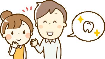 歯のことについて話し合う夫婦