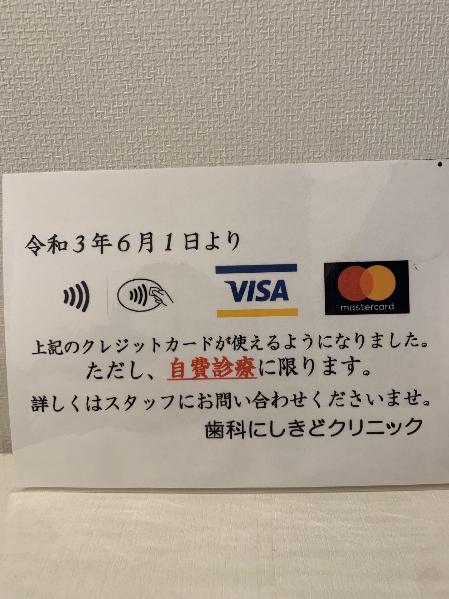 クレジットカード決済導入します